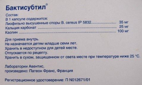 Бактисубтил фото инструкция
